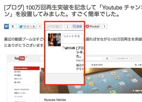 ブログ 100万回再生突破を記念して Youtube チャンネルボタン を設置してみました すごく簡単でした | うまxうま 1