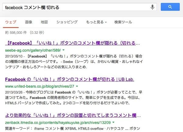Facebook コメント欄 切れる  Google 検索