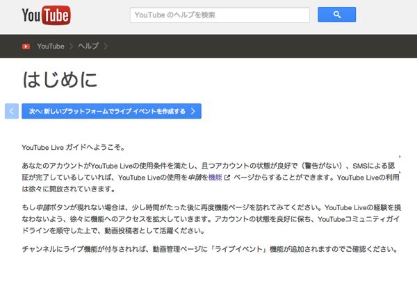 はじめに  YouTube ヘルプ