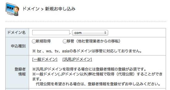 Sixcore メンバー管理ツール 2