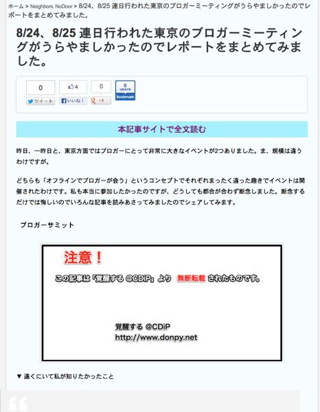 8 24 8 25 連日行われた東京のブロガーミーティングがうらやましかったのでレポートをまとめてみました | ギーク ハッカー 1