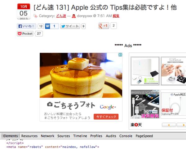 どん速 131 Apple 公式の Tips集は必読ですよ 他 | 覚醒する  CDiP