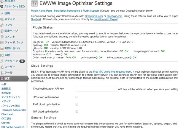 EWWW Image Optimizer  覚醒する  CDiP  WordPress