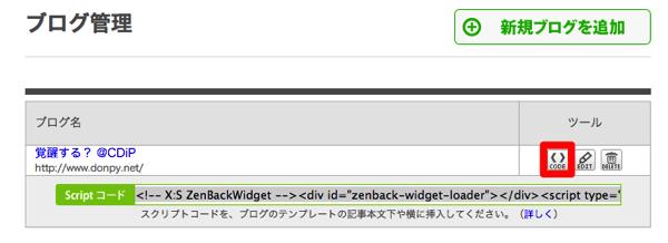 管理トップ | zenback