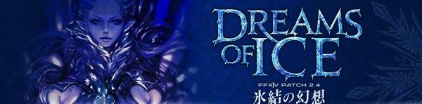 ファイナルファンタジーXIV 新生エオルゼア | Dreams of Ice 氷結の幻想