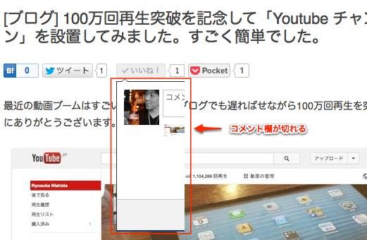 ブログ 100万回再生突破を記念して Youtube チャンネルボタン を設置してみました すごく簡単でした | うまxうま