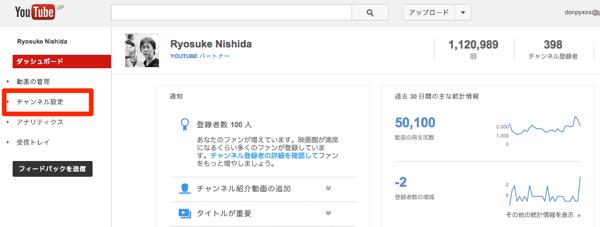 ダッシュボード  YouTube