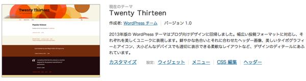 テーマの管理  うまxうま  WordPress