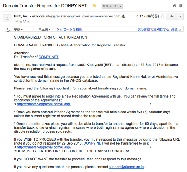 Domain Transfer Request for DONPY NET  donpyxxx gmail com  Gmail