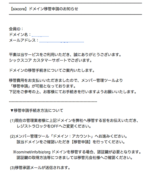 Sixcore ドメイン移管申請のお知らせ  clubiphone3g gmail com  Gmail