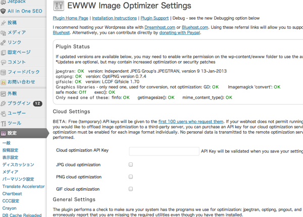 EWWW Image Optimizer  覚醒する  CDiP  WordPress