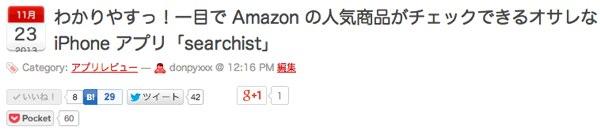 これはわかりやすっ 一目で Amazon の人気商品がチェックできてオサレな iPhone アプリ searchist | 覚醒する  CDiP