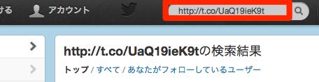 Twitter  検索  http t co UaQ19ieK9t